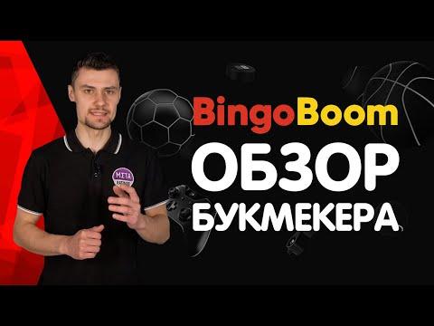 БК Бинго Бум зеркальный сайт