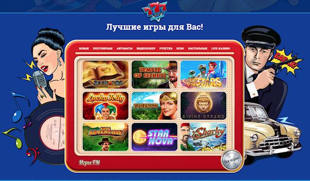 Слово онлайн казино скачать бесплатно игровые аппараты кл