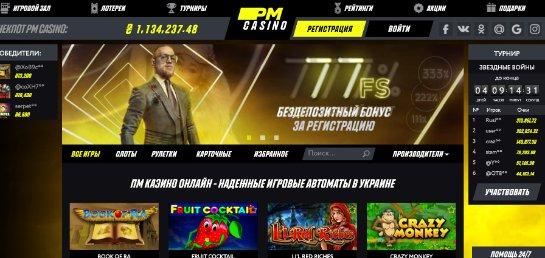 Онлайн казино от бренда Париматч
