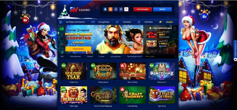 Обзор официального сайта казино RV Casino: играй и выигрывай реальные деньги!