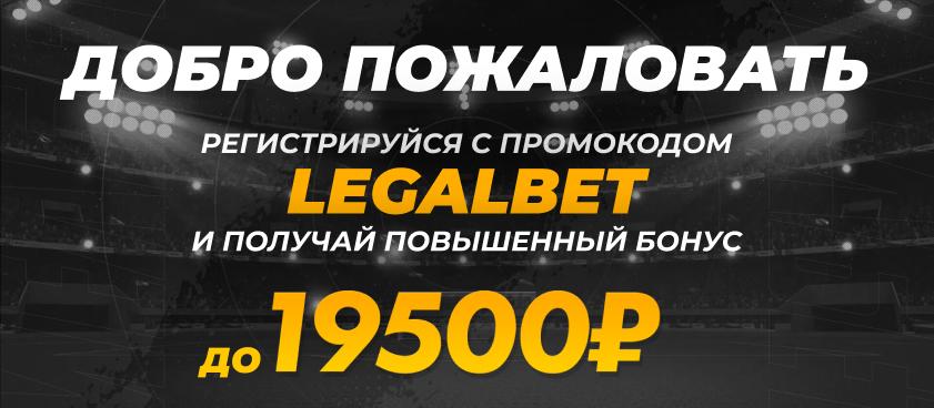 БК Мелбет. Промокод на 19 500 рублей