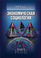 Радаев В.В, Экономическая социология
