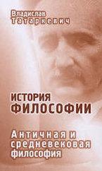 В. Татаркевич. История философии. Античная и средневековая философия