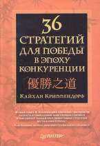 К. Криппендорф. 36 стратегий для победы в эпоху конкуренции