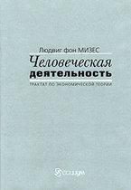 Людвиг фон Мизес. Человеческая деятельность: Трактат по экономической теории