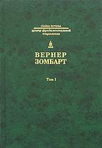 Вернер Зомбарт. Собрание сочинений в трех томах