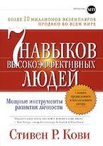 Стивен Кови. 7 навыков высокоэффективных людей