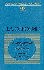 Сорокин П.А. Общедоступный учебник социологии. Статьи разных лет
