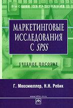 Моосмюллер Г., Ребик Н.Н. Маркетинговые исследования с SPSS