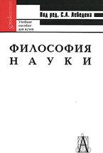 Философия науки. Под ред. С.А. Лебедева