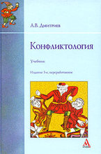 А.В. Дмитриев. Конфликтология