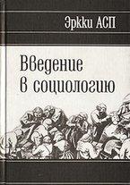Эркки Калеви Асп. Введение в социологию