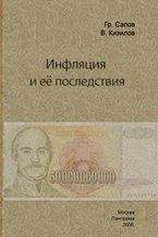 В.Кизилов, Гр.Сапов. Инфляция и её последствия