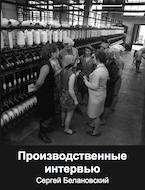 Белановский С.А. Производственные интервью
