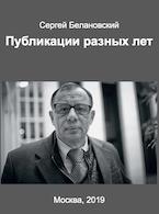 Сергей Белановский. Публикации разных лет