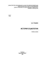 Трошкин Е.И. История социологии