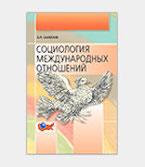 Скачать Баженов А.М. Социология международных отношений