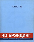Томас Гэд. 4D БРЭНДИНГ: взламывая корпоративный код сетевой экономики