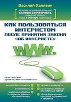 Василий Халявин. Как пользоваться Интернетом после принятия закона «Об Интернет