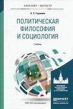 Гаджиев К.С. Политическая философия и социология