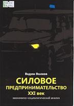 Волков В.В. Силовое предпринимательство, XXI век