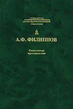 Филиппов  А. Ф. Социология пространства