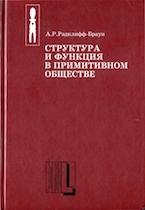Рэдклифф-Браун А.Р. - Структура и функция в примитивном обществе