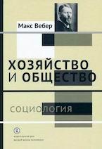 Вебер М. Хозяйство и общество. Очерки понимающей социологии (три тома)