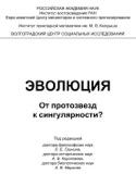 Г. А. Савостьянов. Как можно прогнозировать и измерять историческое развитие соц
