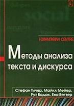 С. Тичер и др. Методы анализа текста и дискурса