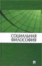 Соколов С.В. Социальная философия