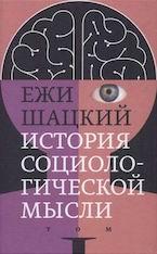 Шацкий Е. История социологической мысли