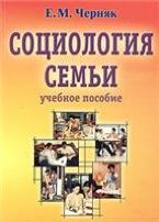 Е.М. Черняк. Социология семьи