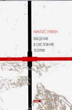 Никлас Луман. Введение в системную теорию