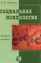 Новиков В.В. Социальная психология