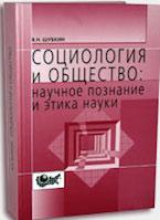 Шубкин В.Н. Социология и общество: Научное познание и этика науки - скачать