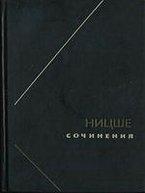 Ф.Ницше. Сочинения в двух томах