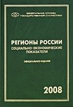 Регионы России. Социально-экономические показатели 2008
