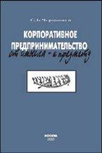 Чернышев С.Б. 'Корпоративное предпринимательство: от смысла - к предмету', М., 2001 - 685 с.