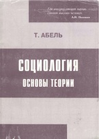 Т. Абель. Социология: основы теории