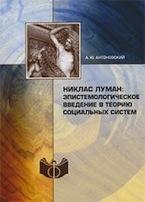 Антоновский А.Ю. Никлас Луман: эпистемологическое введение в теорию социальных