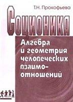 Прокофьева Т. Н. Соционика. Алгебра и геометрия человеческих взаимоотношений