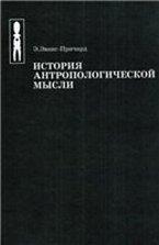 История антропологической мысли / Э. Эванс-Причард