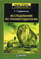 Г. Гарфинкель. Исследования по этнометодологи