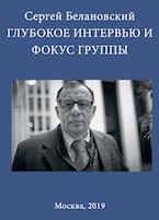 Белановский Сергей Александрович  Глубокое интервью и фокус-группы