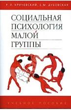 Кричевский Р. Л., Дубовская Е. М. Социальная психология малой группы