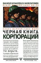 Веллер К., Вайс Г. Черная книга корпораций