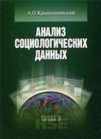 А.О. Крыштановский - Анализ социологических данных с помощью пакета SPSS