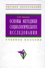 Тавокин Е.П. Основы методики социологического исследования
