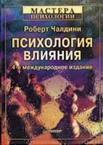 Роберт Чалдини. Психология влияния